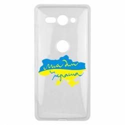 Чехол для Sony Xperia XZ2 Compact Мій дім - Україна! - FatLine