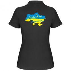 Женская футболка поло Мій дім - Україна! - FatLine