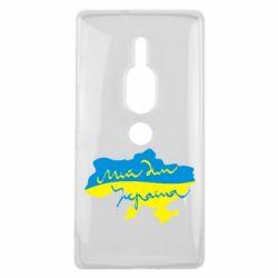 Чехол для Sony Xperia XZ2 Premium Мій дім - Україна! - FatLine