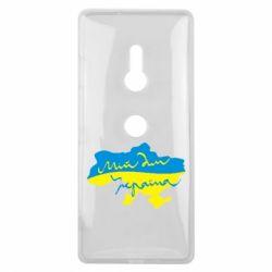 Чехол для Sony Xperia XZ3 Мій дім - Україна! - FatLine