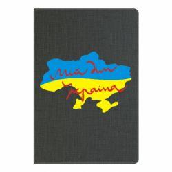 Блокнот А5 Мій дім - Україна! - FatLine