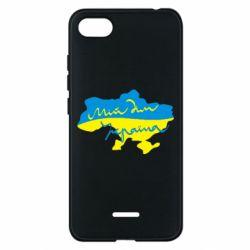 Чехол для Xiaomi Redmi 6A Мій дім - Україна! - FatLine