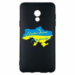 Чехол для Meizu 15 Lite Мій дім - Україна! - FatLine