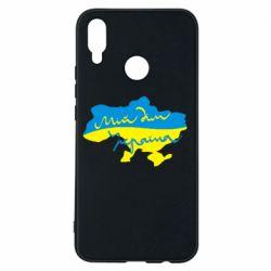 Чехол для Huawei P Smart Plus Мій дім - Україна! - FatLine
