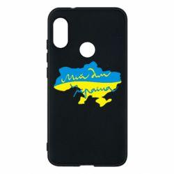 Чехол для Mi A2 Lite Мій дім - Україна! - FatLine