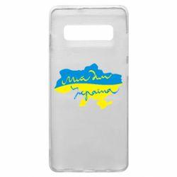 Чехол для Samsung S10+ Мій дім - Україна!
