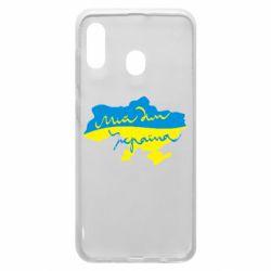 Чехол для Samsung A20 Мій дім - Україна!
