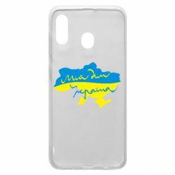 Чехол для Samsung A30 Мій дім - Україна!