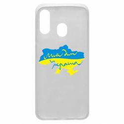 Чехол для Samsung A40 Мій дім - Україна!