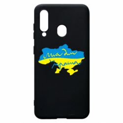Чехол для Samsung A60 Мій дім - Україна!
