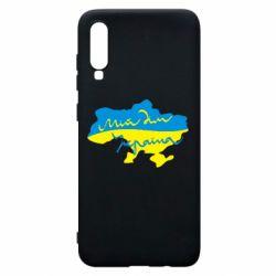 Чехол для Samsung A70 Мій дім - Україна!