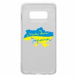 Чехол для Samsung S10e Мій дім - Україна!