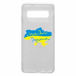 Чехол для Samsung S10 Мій дім - Україна!