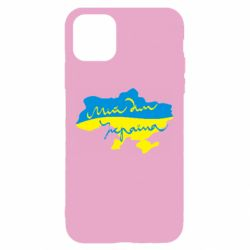 Чехол для iPhone 11 Мій дім - Україна!