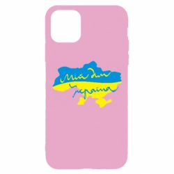 Чехол для iPhone 11 Pro Мій дім - Україна!