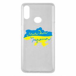 Чехол для Samsung A10s Мій дім - Україна!