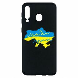 Чехол для Samsung M30 Мій дім - Україна!