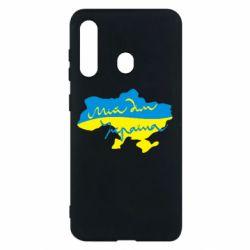 Чехол для Samsung M40 Мій дім - Україна!