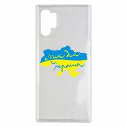 Чехол для Samsung Note 10 Plus Мій дім - Україна!