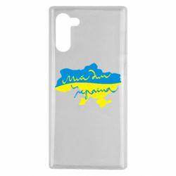Чехол для Samsung Note 10 Мій дім - Україна!