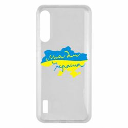 Чохол для Xiaomi Mi A3 Мій дім - Україна!