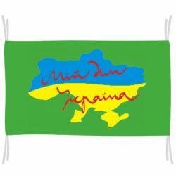 Флаг Мій дім - Україна!