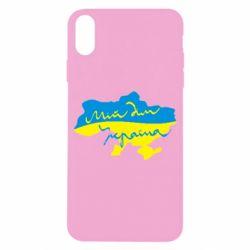 Чехол для iPhone X Мій дім - Україна! - FatLine