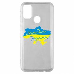 Чехол для Samsung M30s Мій дім - Україна!