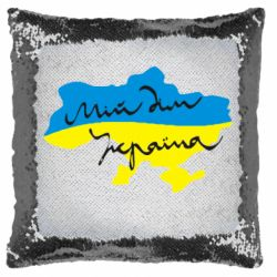 Подушка-хамелеон Мій дім - Україна!