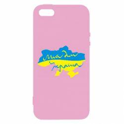 Чехол для iPhone5/5S/SE Мій дім - Україна! - FatLine