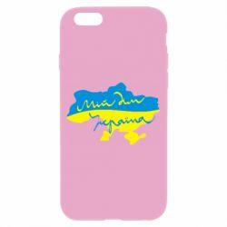Чехол для iPhone 6/6S Мій дім - Україна! - FatLine