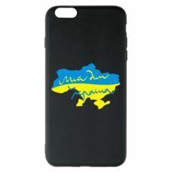 Чехол для iPhone 6 Plus/6S Plus Мій дім - Україна! - FatLine
