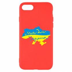 Чехол для iPhone 7 Мій дім - Україна! - FatLine