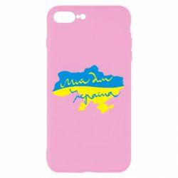 Чехол для iPhone 7 Plus Мій дім - Україна! - FatLine