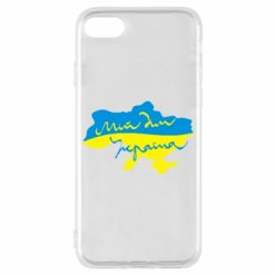 Чехол для iPhone 8 Мій дім - Україна! - FatLine