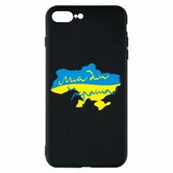 Чехол для iPhone 8 Plus Мій дім - Україна! - FatLine
