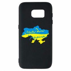 Чехол для Samsung S7 Мій дім - Україна! - FatLine