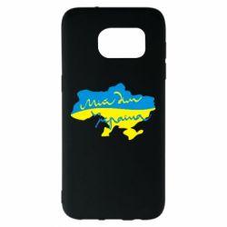 Чехол для Samsung S7 EDGE Мій дім - Україна! - FatLine