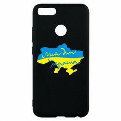 Чехол для Xiaomi Mi A1 Мій дім - Україна! - FatLine