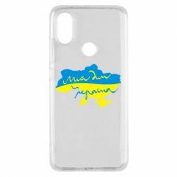 Чехол для Xiaomi Mi A2 Мій дім - Україна! - FatLine