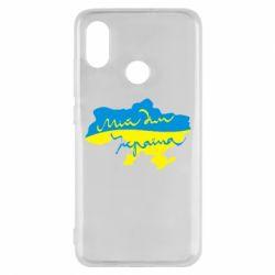 Чехол для Xiaomi Mi8 Мій дім - Україна! - FatLine