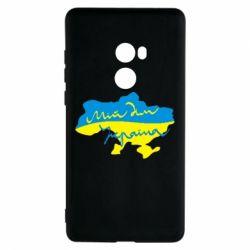 Чехол для Xiaomi Mi Mix 2 Мій дім - Україна! - FatLine