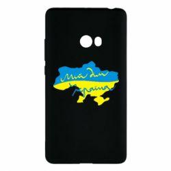 Чехол для Xiaomi Mi Note 2 Мій дім - Україна! - FatLine
