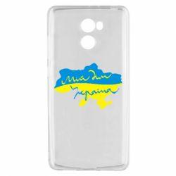 Чехол для Xiaomi Redmi 4 Мій дім - Україна! - FatLine