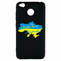 Чехол для Xiaomi Redmi 4x Мій дім - Україна! - FatLine