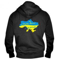 Мужская толстовка на молнии Мій дім - Україна! - FatLine