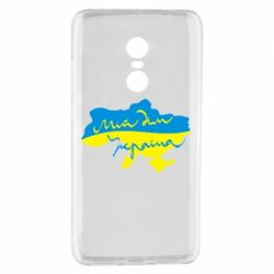 Чехол для Xiaomi Redmi Note 4 Мій дім - Україна! - FatLine