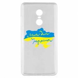 Чехол для Xiaomi Redmi Note 4x Мій дім - Україна! - FatLine