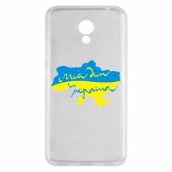Чехол для Meizu M5c Мій дім - Україна! - FatLine