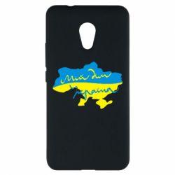 Чехол для Meizu M5s Мій дім - Україна! - FatLine